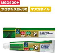 マヌカヘルス プロポリス&マヌカハニーMGO400+ with マヌカオイル歯みがき