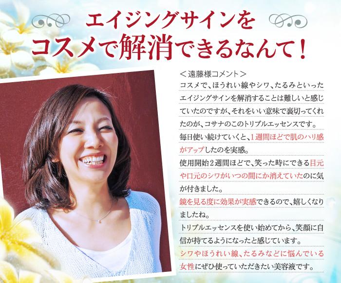 美容ライター遠藤幸子