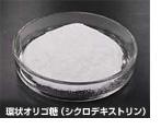 [写真]環状オリゴ糖(シクロデキストリン)