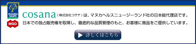 マヌカヘルス正規日本総代理店