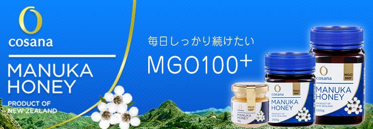 コサナ マヌカハニーMGO100+