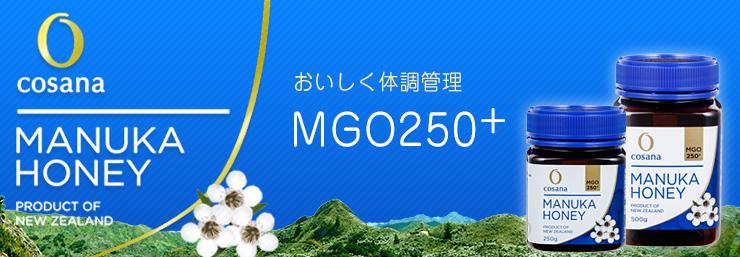 コサナブランド マヌカハニーMGO250+