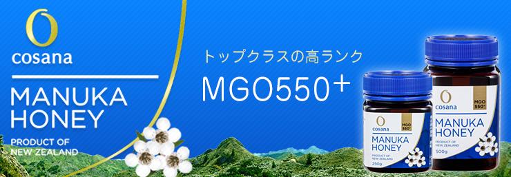 コサナ マヌカハニーMGO550+