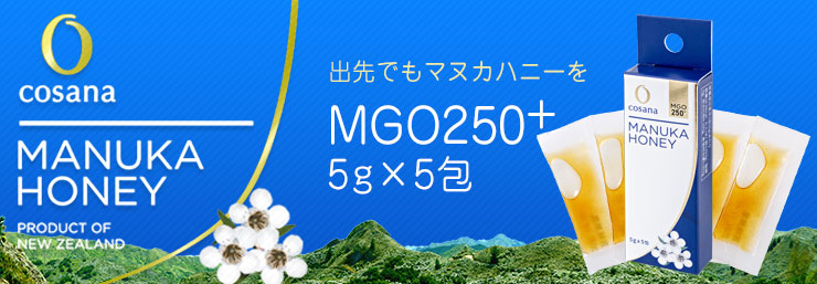 コサナマヌカハニー MGO250 5gx5包