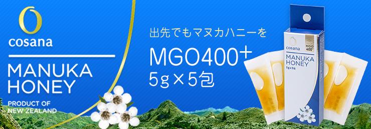 コサナマヌカハニー MGO400 5gx5包