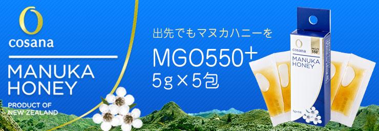 コサナマヌカハニー MGO550 5gx5包
