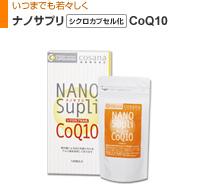ナノサプリ シクロカプセル化 CoQ10