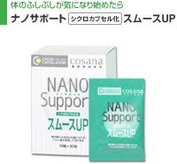 ナノサポート シクロカプセル化 スムースUP