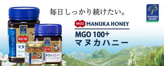 マヌカヘルス マヌカハニーMGO100+