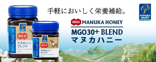 マヌカヘルス マヌカハニーブレンドMGO30+