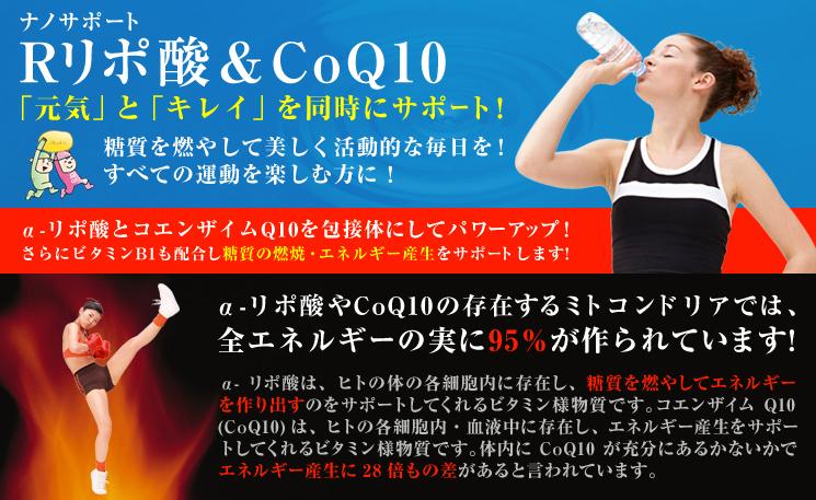 αリポ酸&CoQ10「元気」と「キレイ」を同時にサポート!ナノサポート