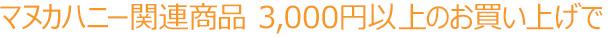 マヌカハニー関連商品 3,000円以上のお買い上げで
